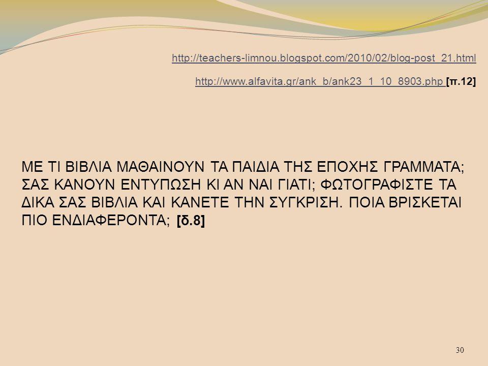 http://teachers-limnou.blogspot.com/2010/02/blog-post_21.html http://www.alfavita.gr/ank_b/ank23_1_10_8903.php [π.12]